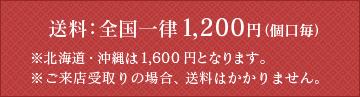 送料:全国一律1,200円