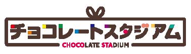 チョコレートスタジアムロゴ
