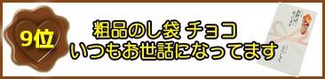 熨斗袋チョコ