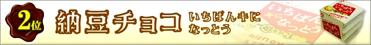 納豆チョコ