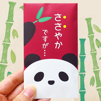 ポチ袋チョコ(R)パンダ