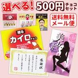 選べる!500円チョコセット