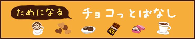 チョコっとばなし