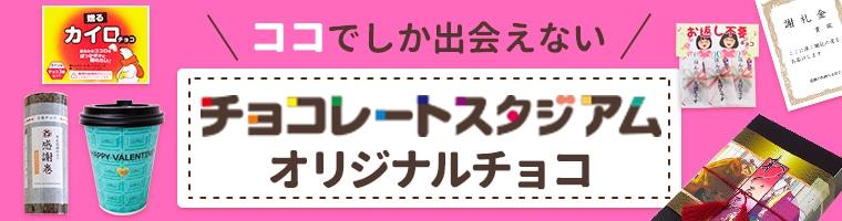 300円以下チョコ特集
