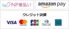 NP後払い Amazonpay クレジット決済 visa mastercard jcb amex diners
