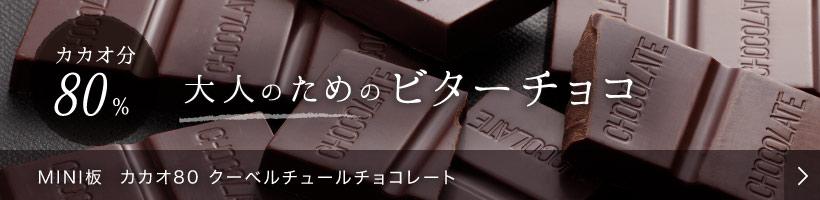 カカオ分80% 大人のためのビターチョコ MINI板カカオ80クーベルチュールチョコレート