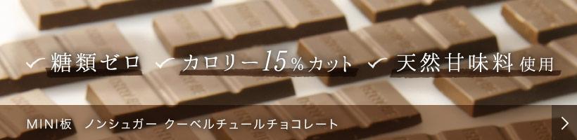 糖類0 カロリー15%カット 天然甘味料使用 MINI板ノンシュガークーベルチュールチョコレート
