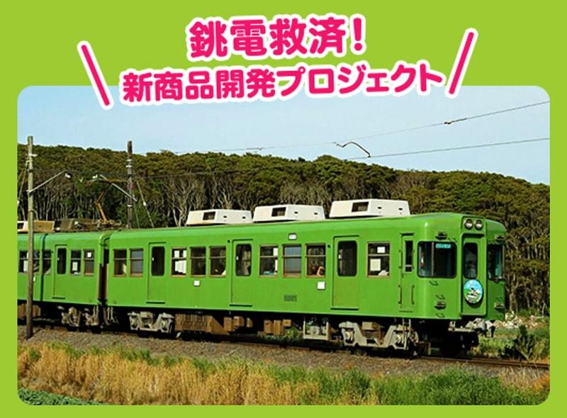 銚子電鉄まずい棒