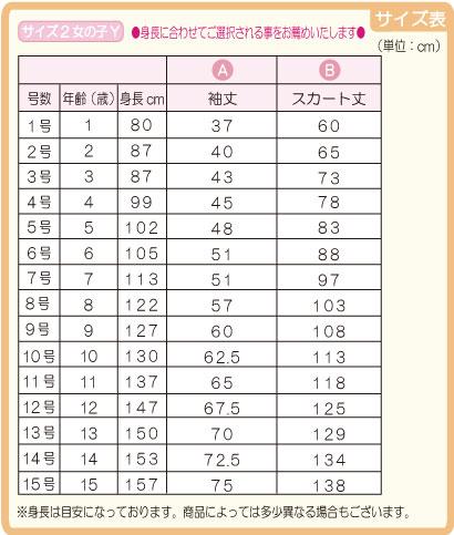 サイズ2女の子Y サイズ表