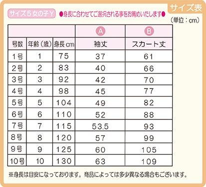 サイズ5女の子Y サイズ表