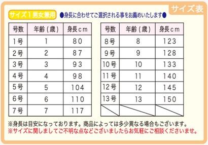 サイズ1男女兼用 サイズ表