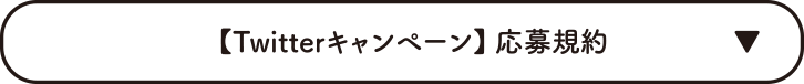 【Twitterキャンペーン】応募規約