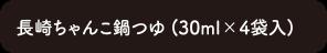 長崎ちゃんこ鍋つゆ