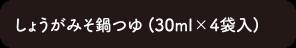 しょうがみそ鍋つゆ (30ml×4袋入)
