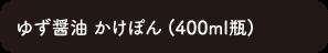 ゆず醤油 かけぽん (400ml瓶)
