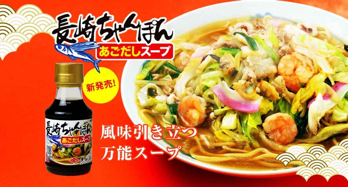 長崎あごだしちゃんぽんスープ