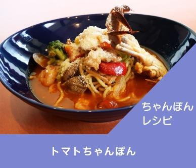 ちゃんぽんレシピ・トマトちゃんぽん