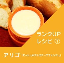 ランクUPレシピ①アリゴ(マッシュポテトのチーズフォンデュ)