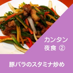 カンタン夜食②豚バラのスタミナ炒め