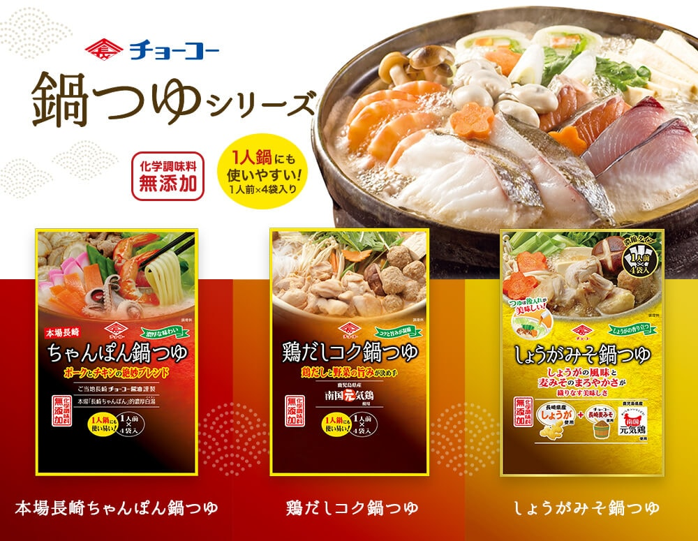 チョーコー鍋つゆシリーズ