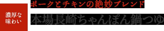 ポークとチキンの絶妙ブレンド 本場長崎ちゃんぽん鍋つゆ