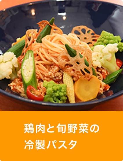 鶏肉と旬野菜の冷製パスタ