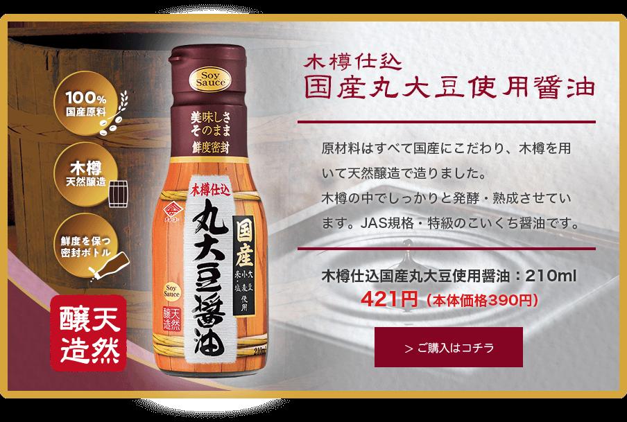 木樽仕込国産丸大豆使用醤油 ご購入はコチラ