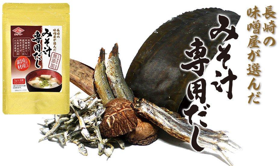 長崎の味噌屋が選んだみそ汁専用だし