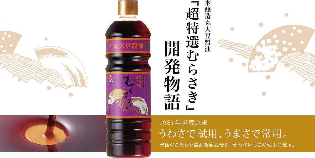 本醸造丸大豆醤油「超特選むらさき」開発物語