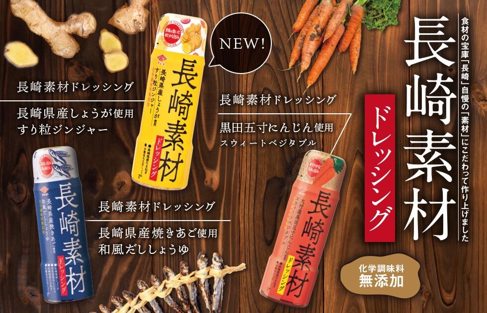 食材の宝庫「長崎」自慢の「素材」にこだわって作り上げました。 長崎素材ドレッシング