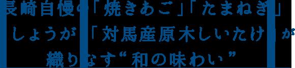 """h3 長崎自慢の「焼きあご」「たまねぎ」「しょうが」「対馬産原木しいたけ」が織りなす""""和の味わい"""""""