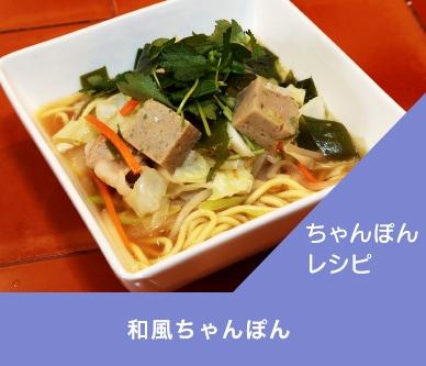 ちゃんぽんレシピ・和風ちゃんぽん