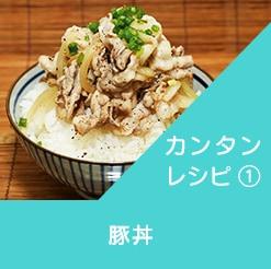 カンタンレシピ�豚丼