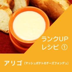 ランクUPレシピ�アリゴ(マッシュポテトのチーズフォンデュ)