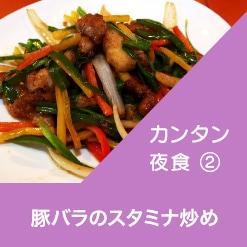 カンタン夜食�豚バラのスタミナ炒め
