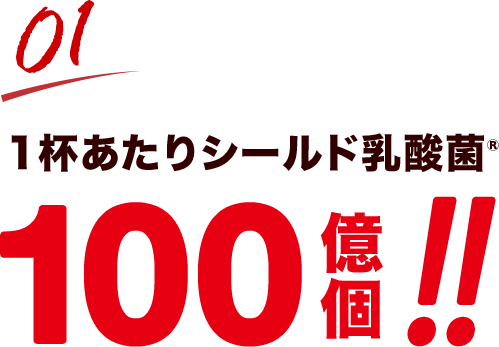 1杯あたりシールド乳酸菌100億個!!
