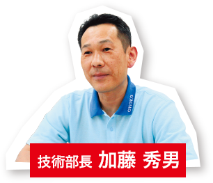 技術部長加藤秀男