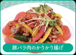 豚バラ肉のカリカリ揚げ