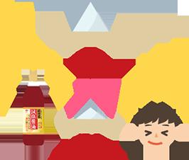 塩分50%カット