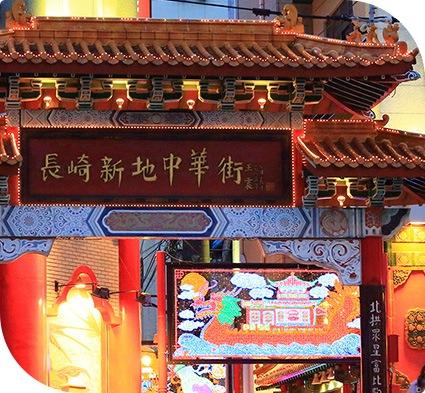 中華街が生んだ 皿うどんのためのソース