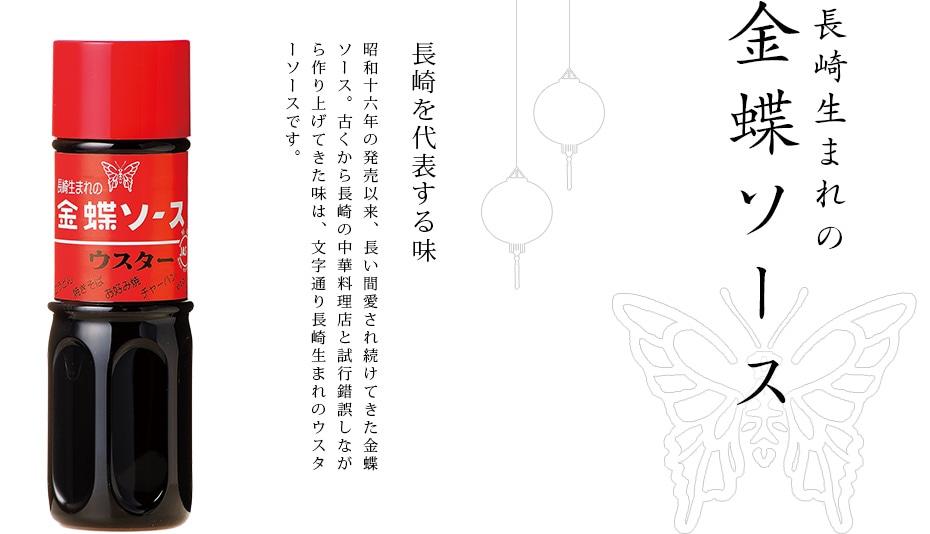金蝶ソース