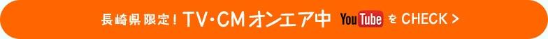 長崎県限定!TV・CMオンエアYouTubeをcheck