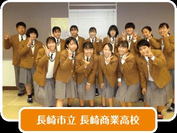 長崎市立 長崎商業高校