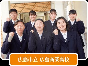 広島市立 広島商業高校