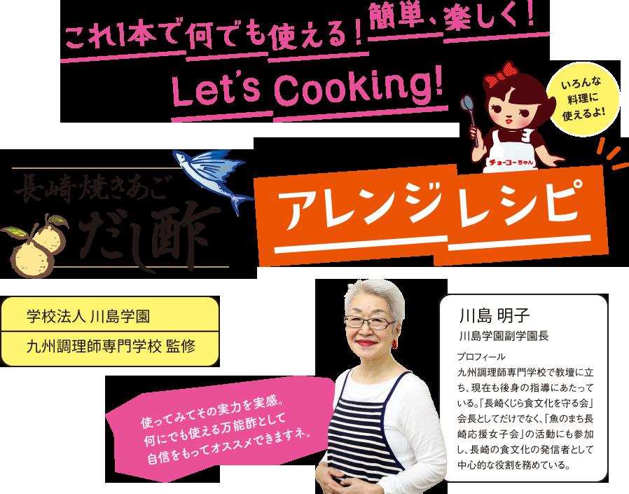 h2 これ1本で何でも使える!簡単!楽しく! Lets Cooking!