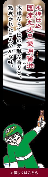 木樽仕込国産丸大豆使用醤油