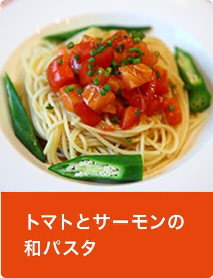 トマトとサーモンの和パスタ
