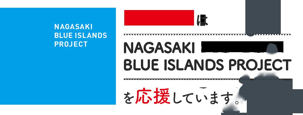 h2 チョーコーはNAGASAKI BLUE ISLANDS PROJECTを応援しています。