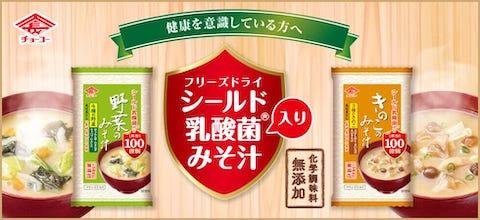 シールド乳酸菌入り味噌汁