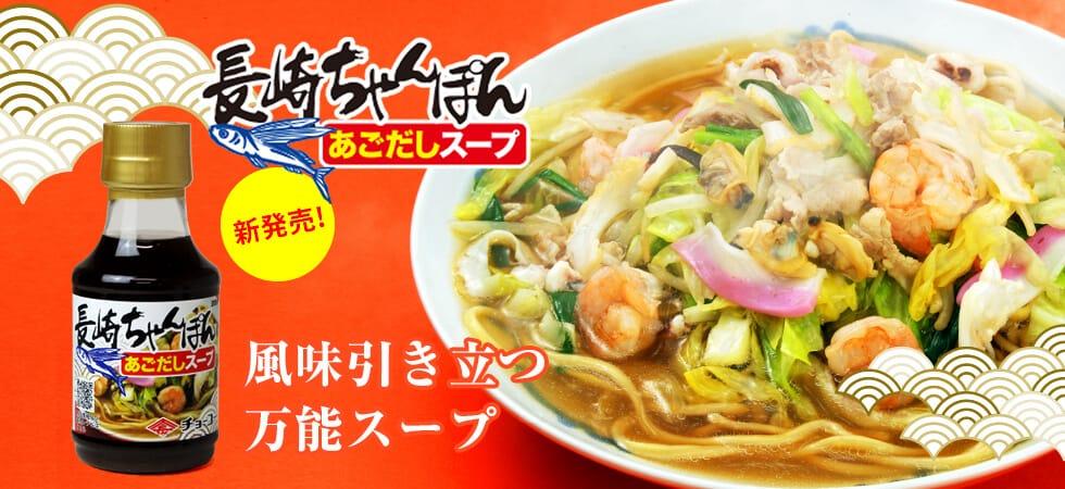 長崎ちゃんぽんあごだしスープ